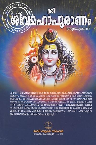 back image of ശ്രീ ശിവമഹാപുരാണം ഗദ്യസംഗ്രഹം