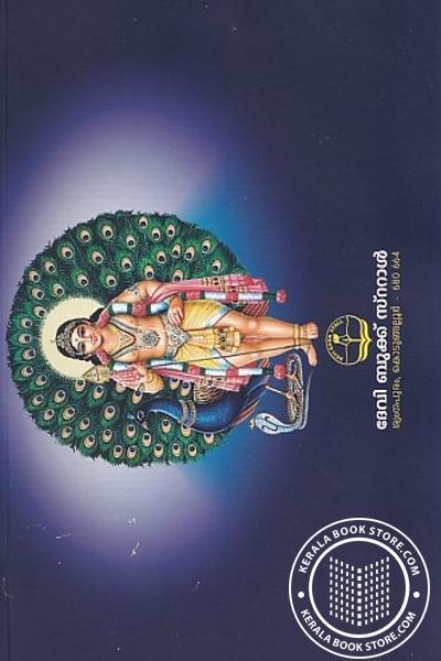 back image of ശ്രീ സുബ്രഹ്മണ്യ സഹസ്രനാമ സ്തോത്രം - വലിയ അക്ഷരം