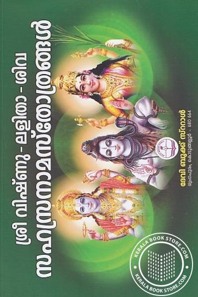back image of ശ്രീ വിഷ്ണു ലളിതാ ശിവ സഹസ്രനാമ സ്തോത്രം - വലിയ അക്ഷരം
