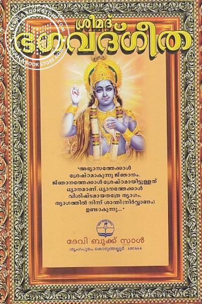 back image of ശ്രീമദ് ഭഗവദ് ഗീത -സവ്യാഖ്യാനം-