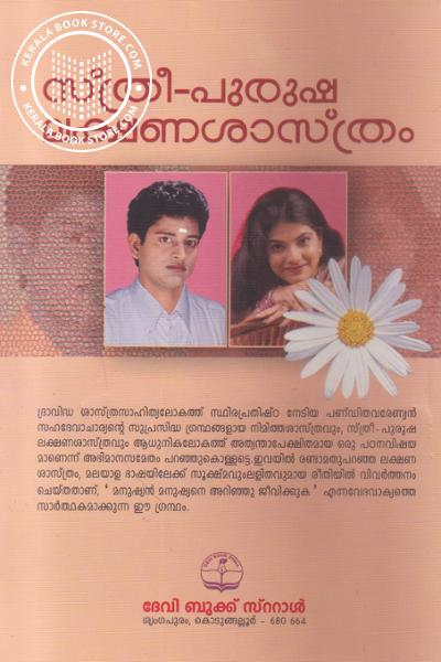 back image of Sthree PurushaLakshana Sasthram