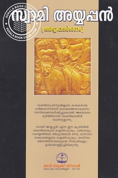 back image of സ്വാമി അയ്യപ്പൻ - അയ്യപ്പദർശനം -
