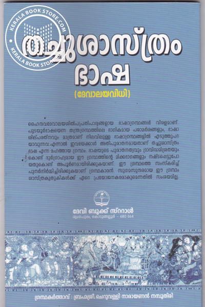 back image of തച്ചു ശാസ്ത്രം ഭാഷ