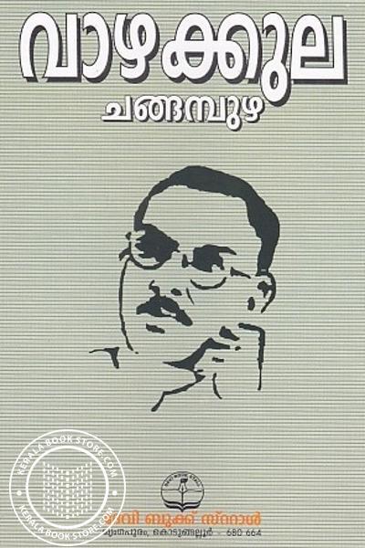 back image of വാഴക്കുല