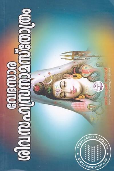 back image of വേദസാര ശിവസഹസ്രനാമസ്തോത്രം -വലിയ അക്ഷരംഘ്ജ്ഘ്ജ്