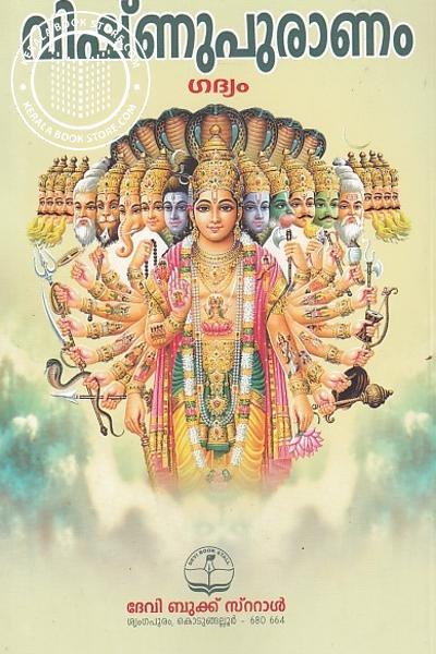 back image of വിഷ്ണു പുരാണം ഗദ്യം