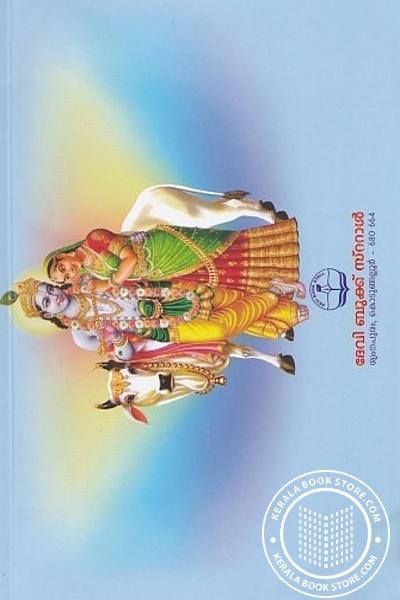 back image of വിഷ്ണു സഹസ്രനാമ സ്തോത്രം - വലിയ അക്ഷരം