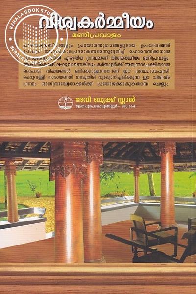 back image of വിശ്വകര്മ്മീയം - മണിപ്രവാളം
