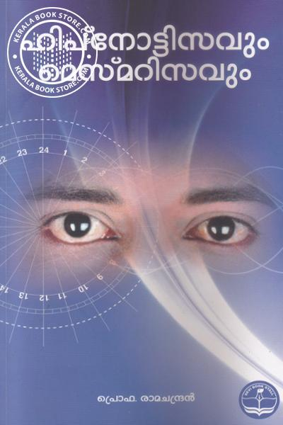 Cover Image of Book Hypnotisavum Mesmarisavum