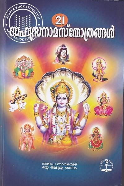 Cover Image of Book 21സഹസ്രനാമ സ്തോത്രം