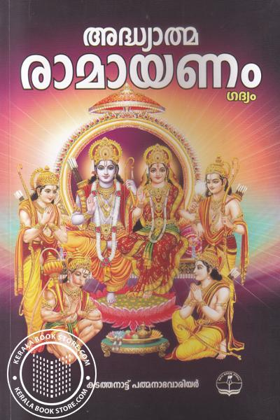 Cover Image of Book Adhyathma Ramayanam