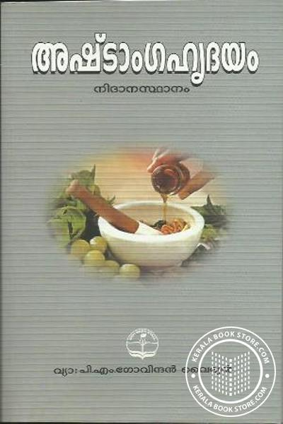 Cover Image of Book Ashtamgahrudayam - nithanasthaanam