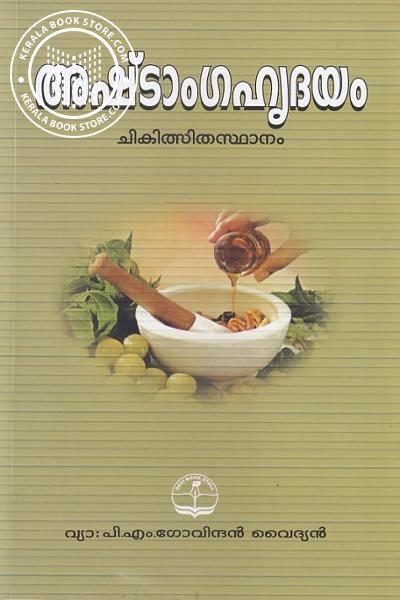 Cover Image of Book അഷ്ടാംഗഹൃദയം - ചികിത്സ സ്ഥാനം