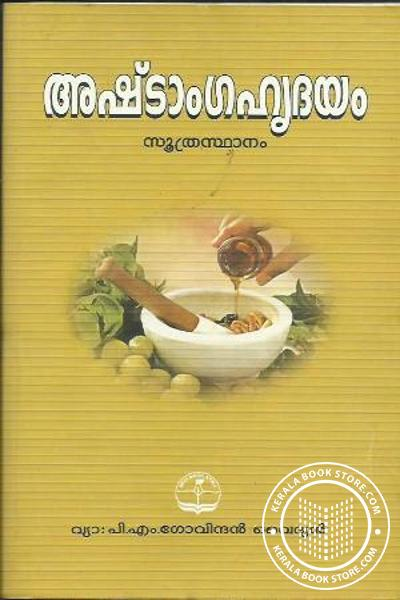 Cover Image of Book Ashtangahrudayam - Soothrasthanam