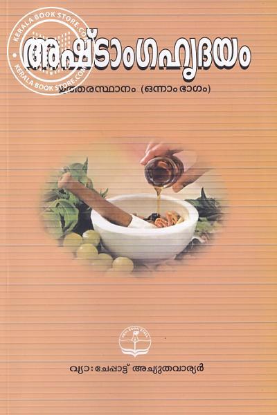 Cover Image of Book അഷ്ടാംഗഹൃദയം ഉത്തര സ്ഥാനം ഭാഗം - 1