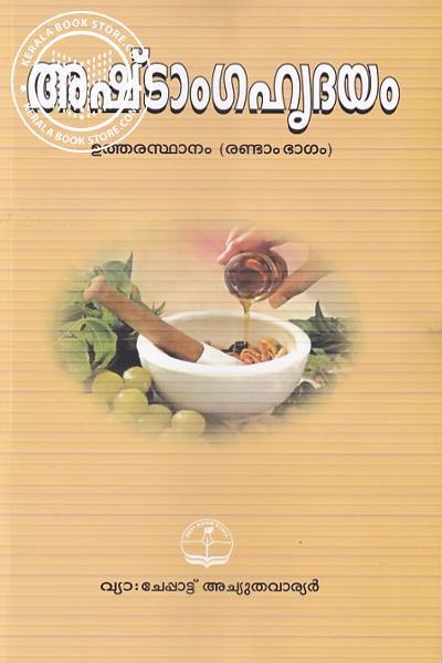 Cover Image of Book അഷ്ടാംഗഹൃദയം ഉത്തര സ്ഥാനം ഭാഗം - 2