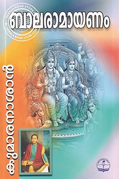 Cover Image of Book ബാലരാമായണം
