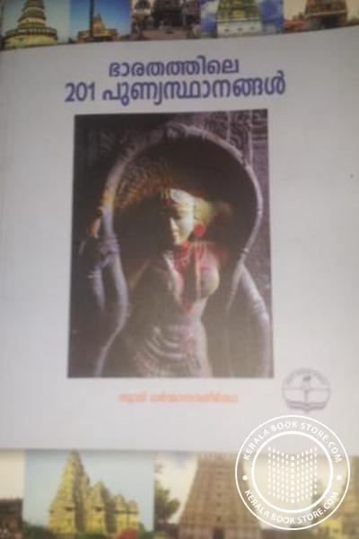 Cover Image of Book Bharathathile 201 punyasthaanangal