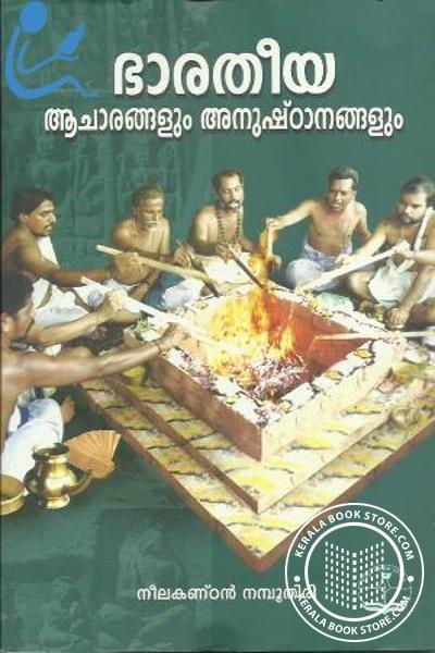Cover Image of Book Bharatheeya Achaarangalum Anushtaanangalum