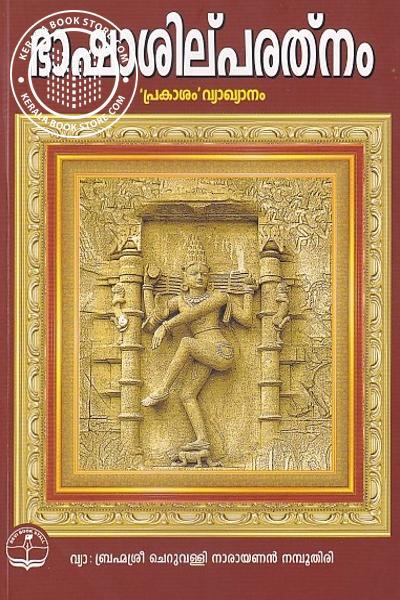 Cover Image of Book ഭാഷാശില്പരത്നം പ്രകാശം വ്യാഖ്യാനം