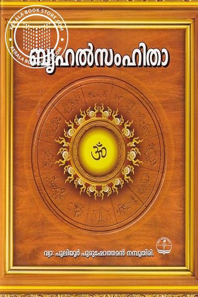 Cover Image of Book ബൃഹല്സംഹിതാ അഥവാ വാരാഹീസംഹിതാ