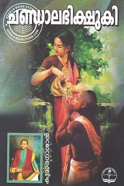 Image of Book ചണ്ഡാലഭിക്ഷുകി