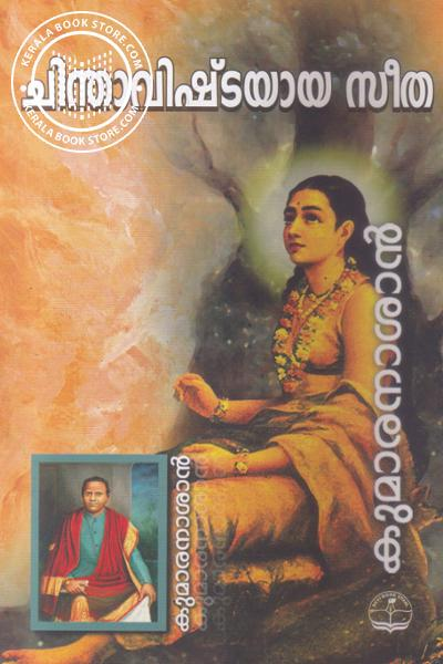 Cover Image of Book Chintha Vishtayaaya Seetha