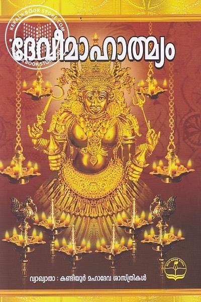 Cover Image of Book ദേവീമാഹാത്മ്യം - മലയാളം