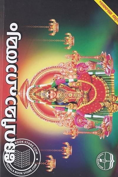 Cover Image of Book ദേവീമാഹാത്മ്യം
