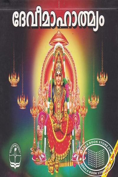 Image of Book Devi Mahathmyam
