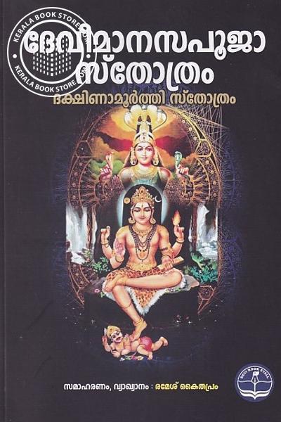 Cover Image of Book ദേവീ മാനസപൂജാ സ്തോത്രം ദക്ഷിണാമൂര്ത്തി സ്തോത്രം