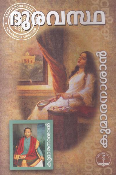 Image of Book Duravastha