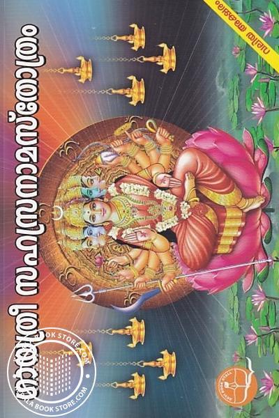 Cover Image of Book ഗായത്രി സഹസ്രനാമ സ്തോത്രം - വലിയ അക്ഷരം