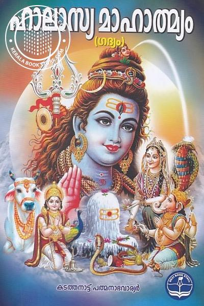 Cover Image of Book ഹാലാസ്യ മാഹാത്മ്യം ഗദ്യം