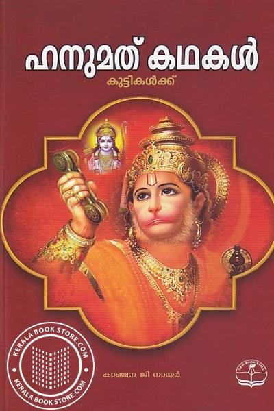 Cover Image of Book ഹനുമത് കഥകള് കുട്ടികള്ക്ക്