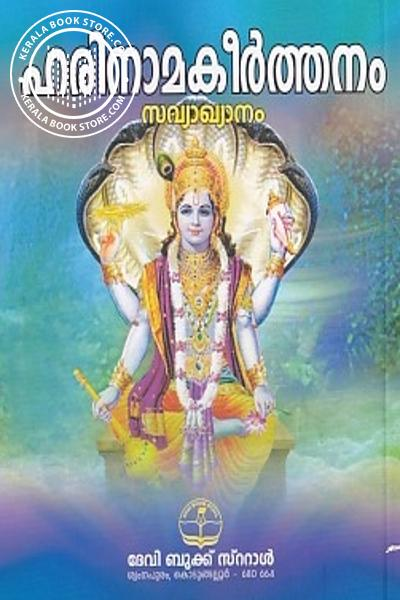 Cover Image of Book ഹരിനാമകീര്ത്തനം - സവ്യാഖ്യാനം