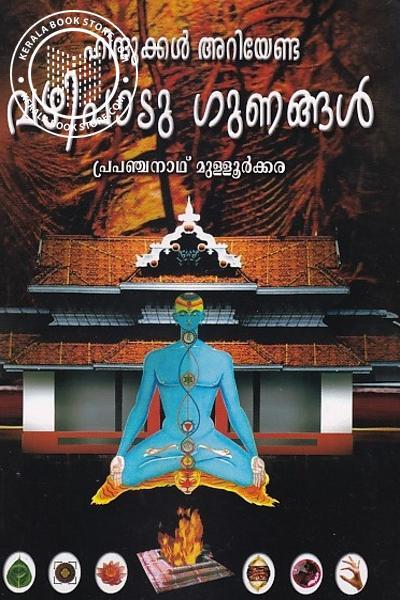 Cover Image of Book ഹിന്ദുക്കള് അറിയേണ്ട വഴിപാടു ഗുണങ്ങള്