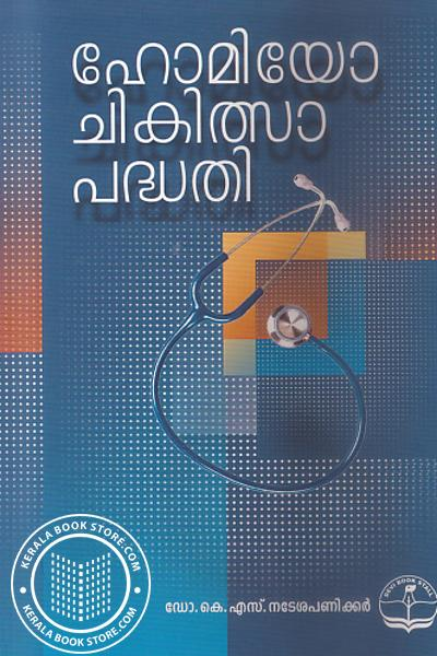 Cover Image of Book Homeo Chikilsapadhathi