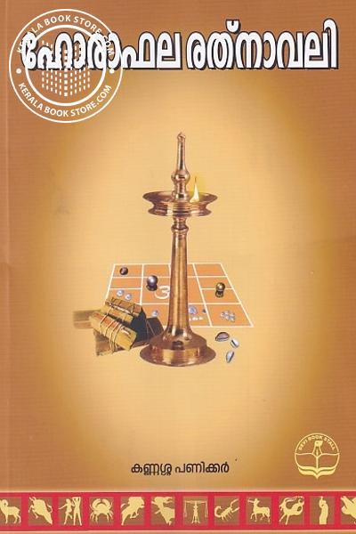 Image of Book ഹോരാഫല രത്നാവലി