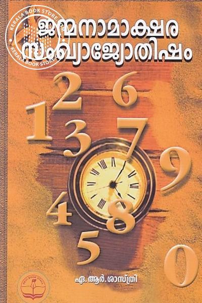 Image of Book ജന്മനാമാക്ഷര സംഖ്യാ ജ്യോതിഷം