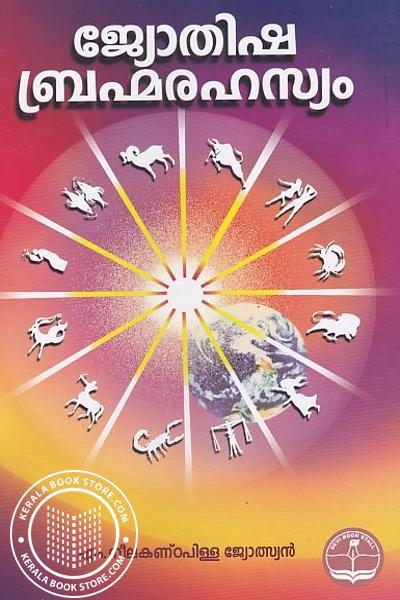 Cover Image of Book ജ്യോതിഷ ബ്രഹ്മ രഹസ്യം