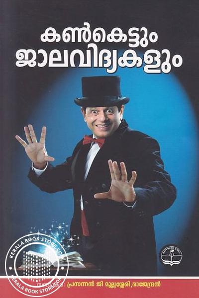 Cover Image of Book Kankettum Jalavidhyakalum