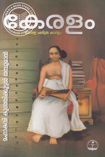 Image of Book കേരളം കേരള ചരിത്ര കാവ്യം