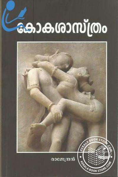 Cover Image of Book Kokasasthram