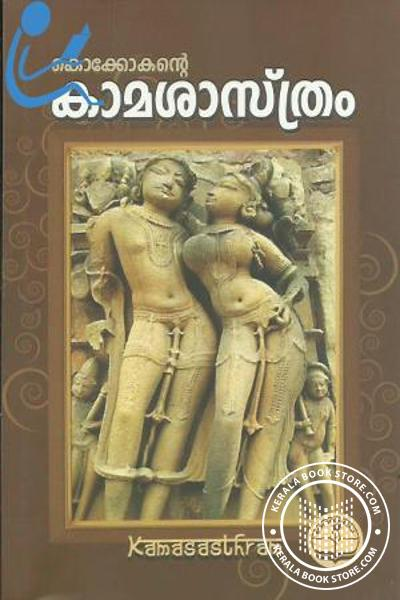 Image of Book Kokkokante Kamasasthram