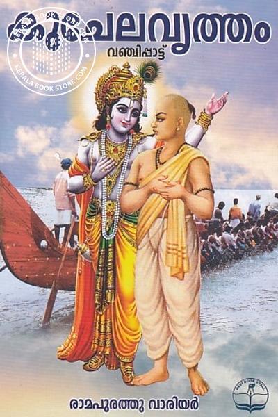 Cover Image of Book കുചേലവൃത്തം -വഞ്ചിപ്പാട്ട്-