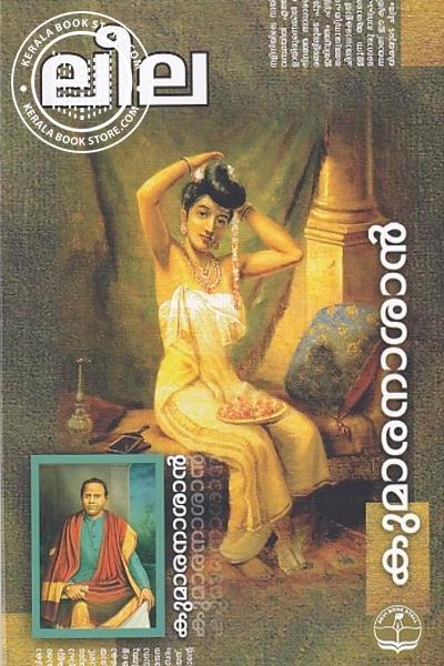 Cover Image of Book ലീല