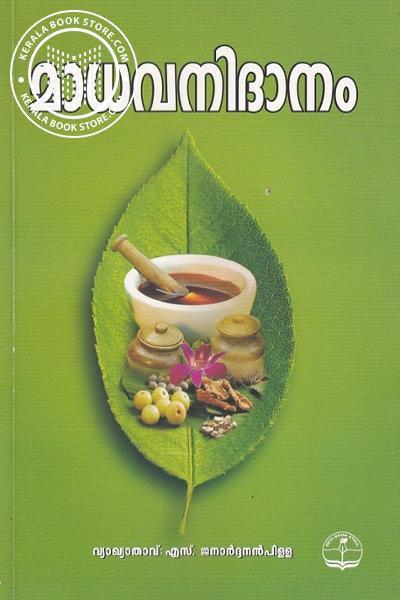 Cover Image of Book മാധവ നിദാനം