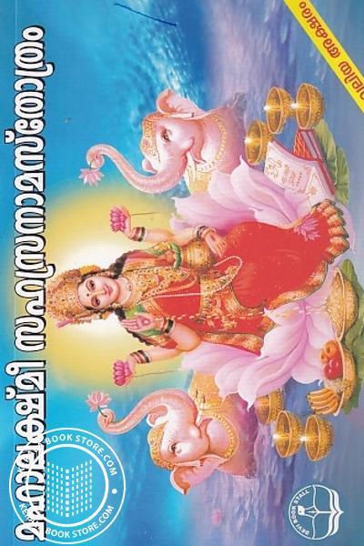 Cover Image of Book മഹാലക്ഷ്മീ സഹസ്രനാമസ്തോത്രം - വലിയ അക്ഷരം