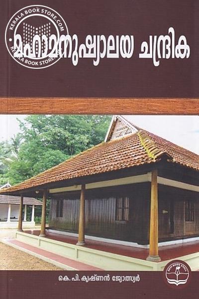 Image of Book മഹാമനുഷ്യാലയ ചന്ദ്രിക